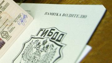 Водительские права. Архивное фото