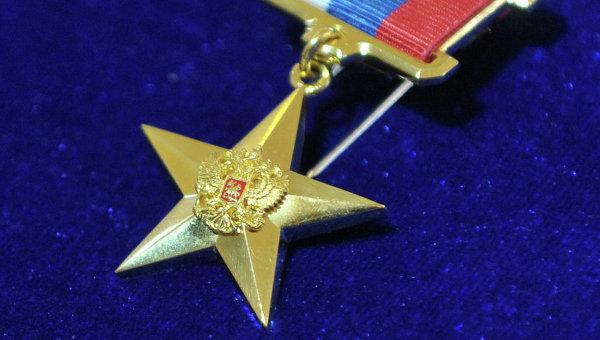Золотая медаль Герой труда. Архивное фото