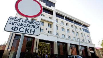 Управление Федеральной службы Российской Федерации по контролю за оборотом наркотиков. Архивное фото