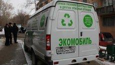 Экомобиль на дежурстве возле ЖЭУ №4 в Новосибирске, событийное фото