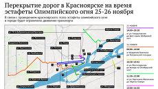 Перекрытие дорог в Красноярске на время эстафеты Олимпийского огня