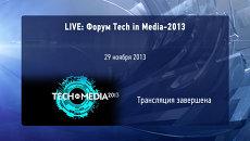 LIVE: Форум Tech in Media-2013
