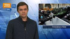 200 слов про столкновения в Киеве