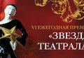 """LIVE: Церемония вручения премии """"Звезда Театрала-2013"""""""