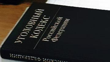 Уголовный кодекс. Архивное фото