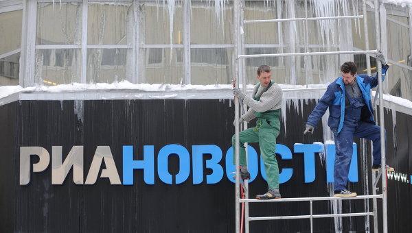 Очистка здания Российского агентства международной информации РИА Новости от снега и сосулек, архивное фото