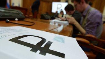 Новый символ рубля, архивное фото