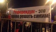 Митинг против расширения зоны платной парковки на площади 1905 года в Москве
