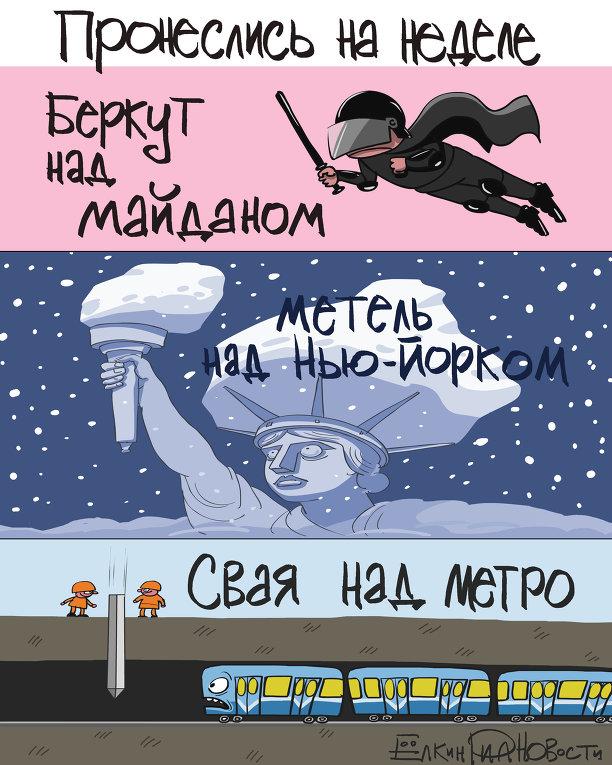 Итоги недели в карикатурах Сергея Елкина. 20.01.2014 - 24.01.2014
