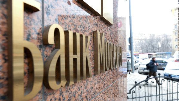 Банк Москвы. Архивное фото