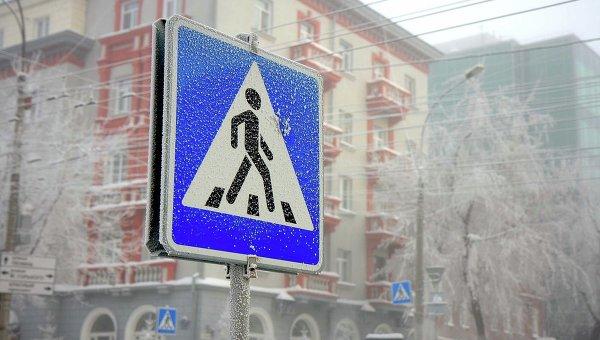 Знак пешеходный переход на одной из улиц Новосибирска