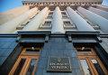 Здание администрации президента Украины в центре Киева. Милиция покинула территорию правительственного квартала