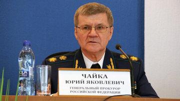 Генеральный прокурор Российской Федерации Юрий Чайка. Архивное фото