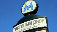 Станция метро Гостиный двор в Петербурге. Архивное фото
