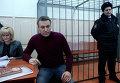 Рассмотрение ходатайства следствия о домашнем аресте Алексея Навального