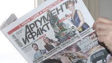 Обложка газеты Аргументы и факты. Архивное фото