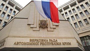 Российский флаг у Верховной рады АРК