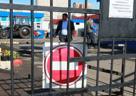 Рынок у метро Пражская в Москве