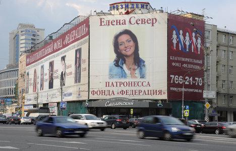 Билборды с рекламой концерта благотворительного фонда Федерация