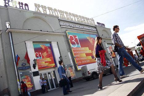 Кинотеатр Художественный