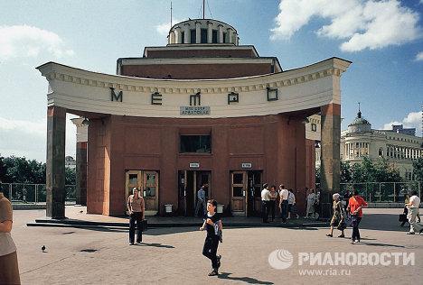 Станция метро Арбатская в Москве