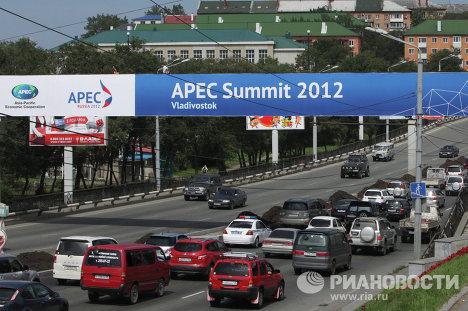 Владивосток в преддверии саммита АТЭС