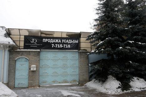 Продажа недвижимости на Рублево-Успенском шоссе