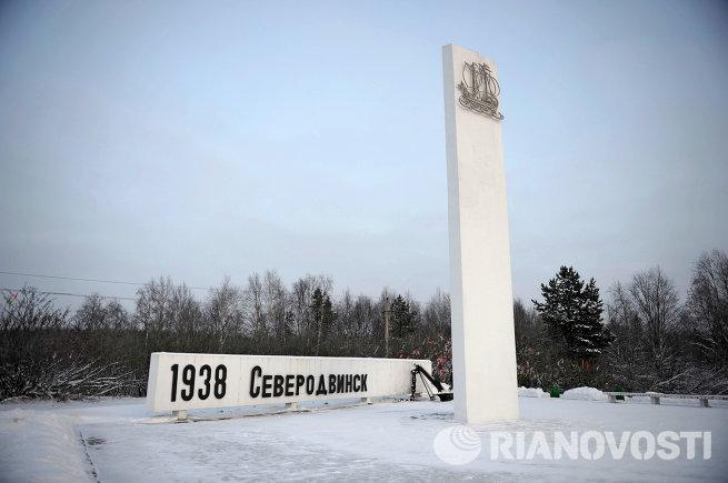 Города России. Северодвинск