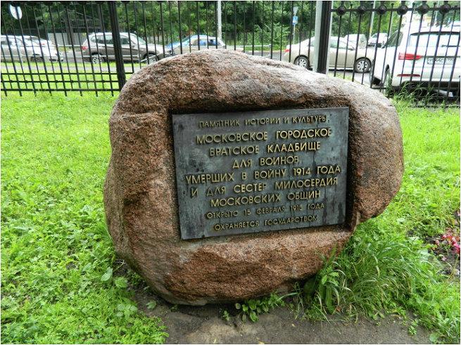 Кладбище для воинов, умерших в войну 1914 года