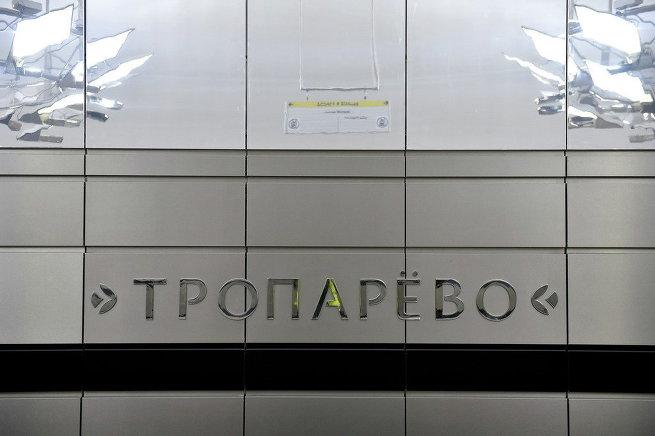 Станция метро Тропарево Сокольнической линии московского метрополитена