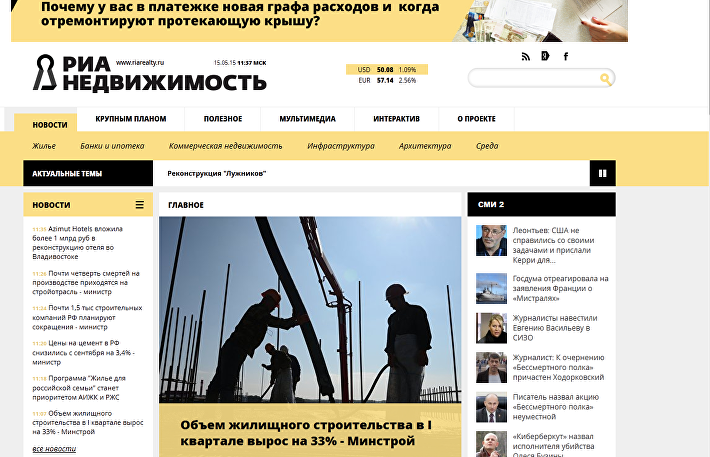принт скрин главной страницы сайта
