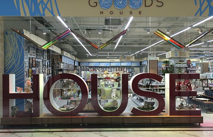 Магазин Goood's house