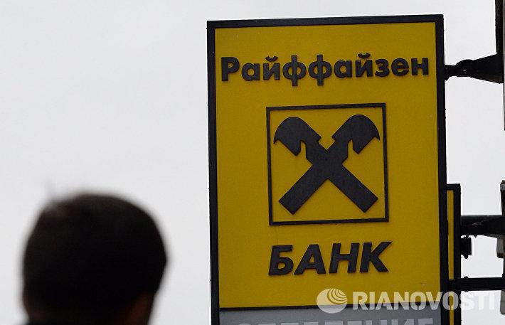 Офис банка Райффайзен в Москве