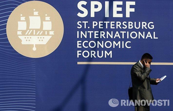 XX Петербургский международный экономический форум.