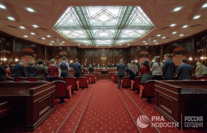 Заседание Конституционного суда РФ