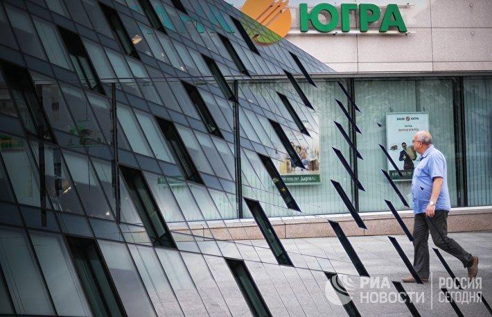 ЦБ отозвал лицензию у банка Югра