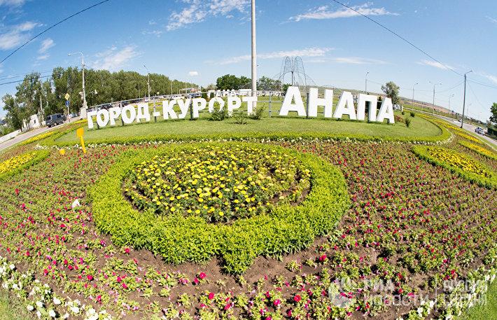 Города России. Анапа